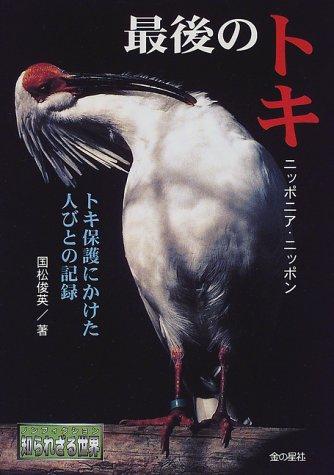 最後のトキ ニッポニア・ニッポン―トキ保護にかけた人びとの記録 (ノンフィクション 知られざる世界)