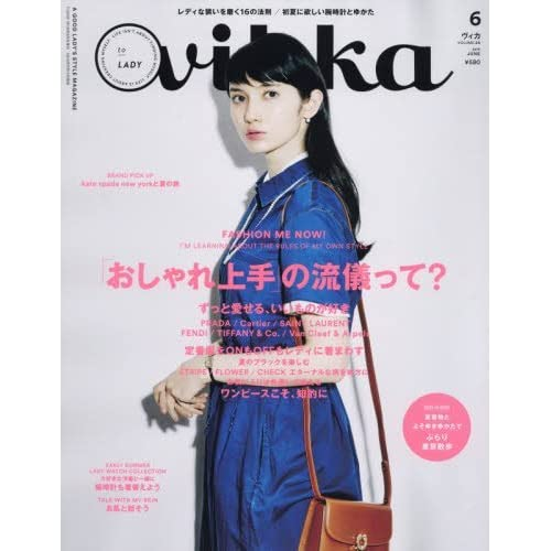 Vikka Vol.25 2016年 06 月号