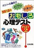 浅野八郎のおもしろ心理テスト―ホントの自分にビクッ・ドキッ!〈PART2〉