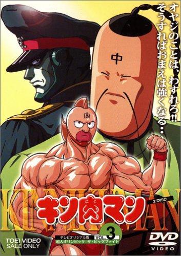 キン肉マン Vol.3