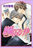Junjou Romantica Vol.4 [Japanese Edition]