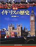図説 イギリスの歴史 (ふくろうの本)(指 昭博)