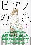 ピアノの森 10 (モーニングKC (1449))