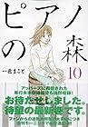 ピアノの森 第10巻 2005年07月22日発売