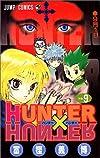 HUNTER×HUNTER 9 (ジャンプ・コミックス)