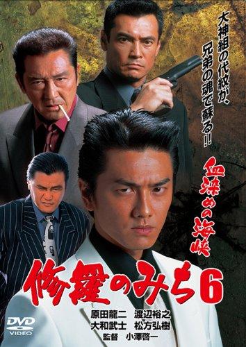 修羅のみち6 血染めの海峡 [DVD]