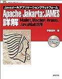 Javaメールアプリケーションプラットフォーム Apache Jakarta:JAMES詳解―Mailet、Macher、Avalon、JavaMail活用 (新紀元社情報工学シリーズ)