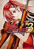 戦場のヴァルキュリア3  ‐赤き運命の戦乙女‐ (角川コミックス・エース 373-1)