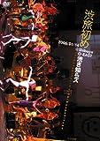 渋旅初め [DVD]