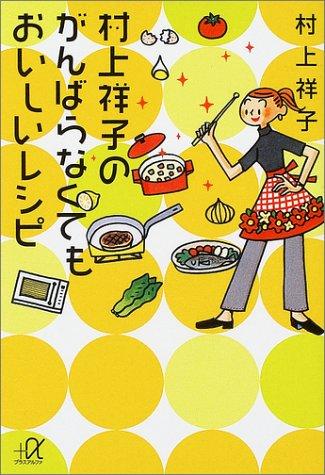 村上祥子のがんばらなくてもおいしいレシピ (講談社プラスアルファ文庫)