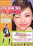 上原奈美のスーパーキレイ☆BOOK
