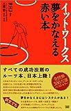 イット・ワークス 夢をかなえる赤い本