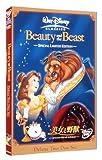 美女と野獣 — スペシャル・リミテッド・エディション [DVD]