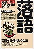 落語 (雑学3分間ビジュアル図解シリーズ)