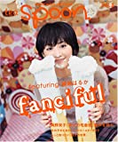 tea spoon. Vol.2 fanciful ~featuring 綾瀬はるか~