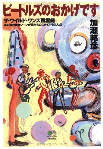 ビートルズのおかげです―ザ・ワイルド・ワンズ風雲録 あの頃の音楽シーンが僕たちのスタイルを生んだ