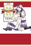 あまあま2 (楽園コミックス)