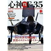 心神 vs F-35 2012年 01月号 [雑誌]