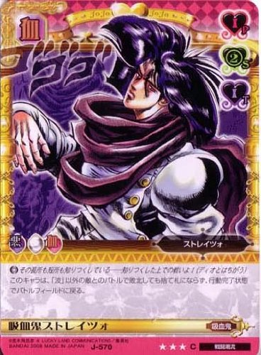 ジョジョの奇妙な冒険ABC 6弾 【コモン】 《キャラカード》 J-570 吸血鬼ストレイツォ