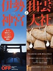日経ホームマガジン 伊勢神宮と出雲大社 (日経ホームマガジン 日経おとなのOFF)