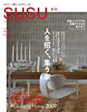 SUSU(素住) no.3 (2009)―自分らしい暮らしをデザインする (文化出版局MOOKシリーズ)