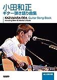 永久保存版 小田和正/ギター弾き語り曲集