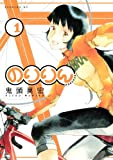 のりりん(1) (イブニングKC)