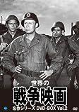 世界の戦争映画名作シリーズ DVD-BOX Vol.2[DVD]