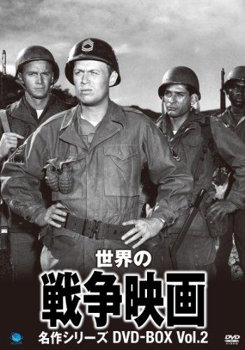 世界の戦争映画名作シリーズ DVD-BOX Vol.2