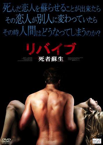 リバイブ-死者蘇生- [DVD]