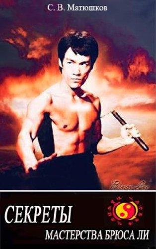 Secrets of mastery of Bruce Lee (full version)