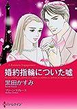 漫画家 黒田かすみ セット vol.3 (ハーレクインコミックス)