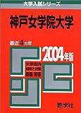 神戸女学院大学 2004 (大学入試シリーズ 500)