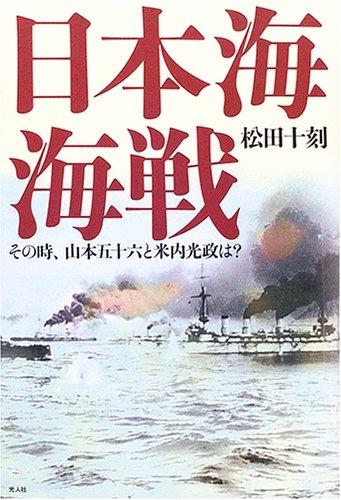 日本海海戦—その時、山本五十六と米内光政は?