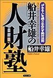 """船井幸雄の「人財塾」—""""デキる人""""を続々生みだす絶対法則"""