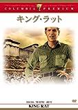キング・ラット [DVD]