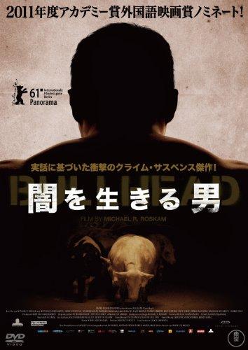 闇を生きる男 [DVD]