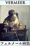 フェルメール画集: 高画質+全作品詳しい解説付き 世界の名画シリーズ