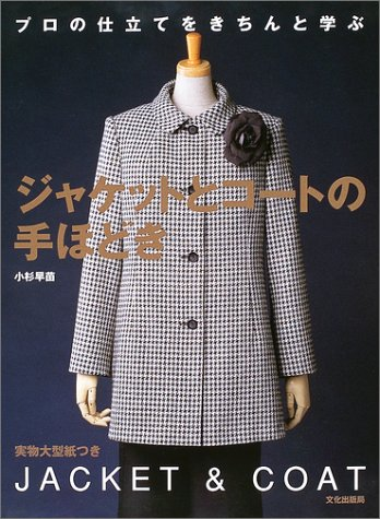 ジャケットとコートの手ほどき―プロの仕立てをきちんと学ぶ