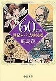 60戯画―世紀末パリ人物図鑑 (中公文庫)