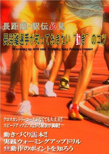 長距離・駅伝必見DVD & エイムサプリメント ヴィクトリー(グルタミン・クレアチン)5包