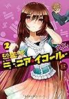 ≒ -ニア・イコール- (2) (まんがタイムKRコミックス)