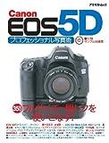 EOS 5D プロフェッショナル写真術