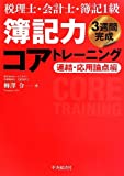 税理士・会計士・簿記1級 簿記力コアトレーニング 連結・応用論点編
