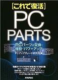 これで復活!PCパーツの交換・増設・パワーアップ