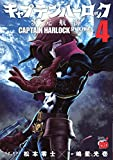 キャプテン・ハーロック~次元航海~ 4 (チャンピオンREDコミックス)