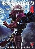 キャプテンハーロック 次元航海(4): チャンピオンREDコミックス