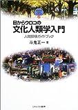 目からウロコの文化人類学入門―人間探検ガイドブック (MINERVA TEXT LIBRARY)