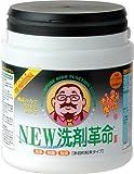 多目的粉末洗剤 NEW洗剤革命2 (内容量:1kg)