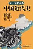 データでみる中国近代史 (有斐閣選書)